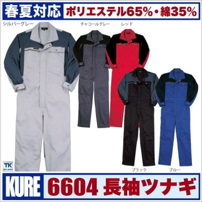 長袖つなぎ おしゃれ ツナギ春夏素材 長袖つなぎアコーディオンバックkr-6604