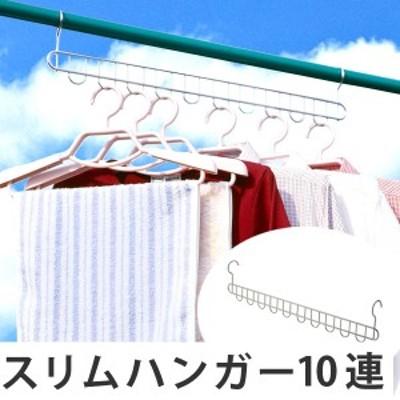 洗濯ハンガー ハンガーホルダー ステンレスフック10連ハンガー ( ステンレス 洗濯用品 物干しハンガー 物干し 部屋干し 室内干し 洗濯