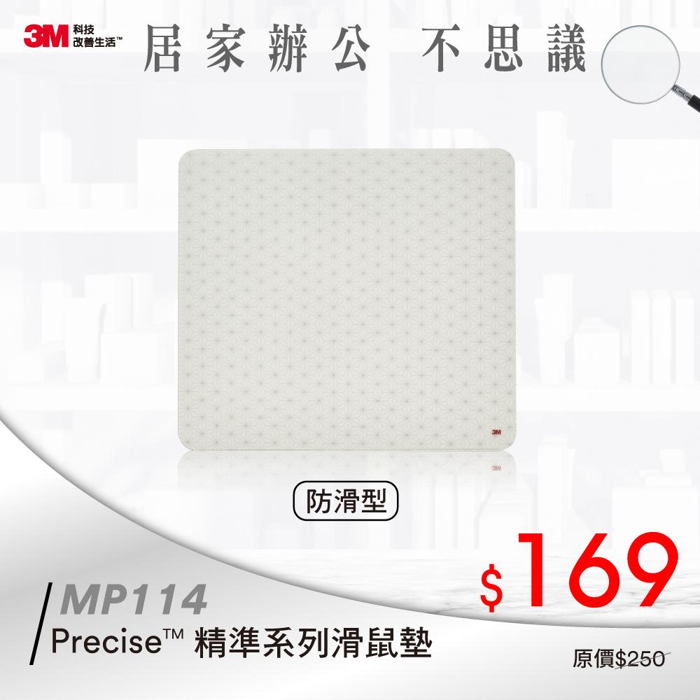 3M精準系列專業型滑鼠墊(MP114)