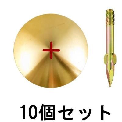 真鍮製基準点鋲 径75mm×10セット:75Φ