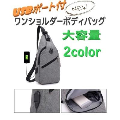 USBポート付き ワンショルダー ボディバッグ クロスボディバッグ 斜め掛け 携帯充電 肩掛け【新品】【ヤマト宅急便】