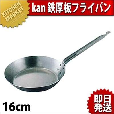 鉄厚板フライパン IH対応 16cm