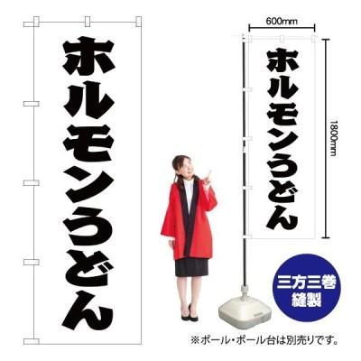 のぼり旗 ホルモンうどん SKE-170(三巻縫製 補強済み)