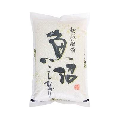 精米魚沼産 無洗米 コシヒカリ 2kg 令和2年産 (2kg)