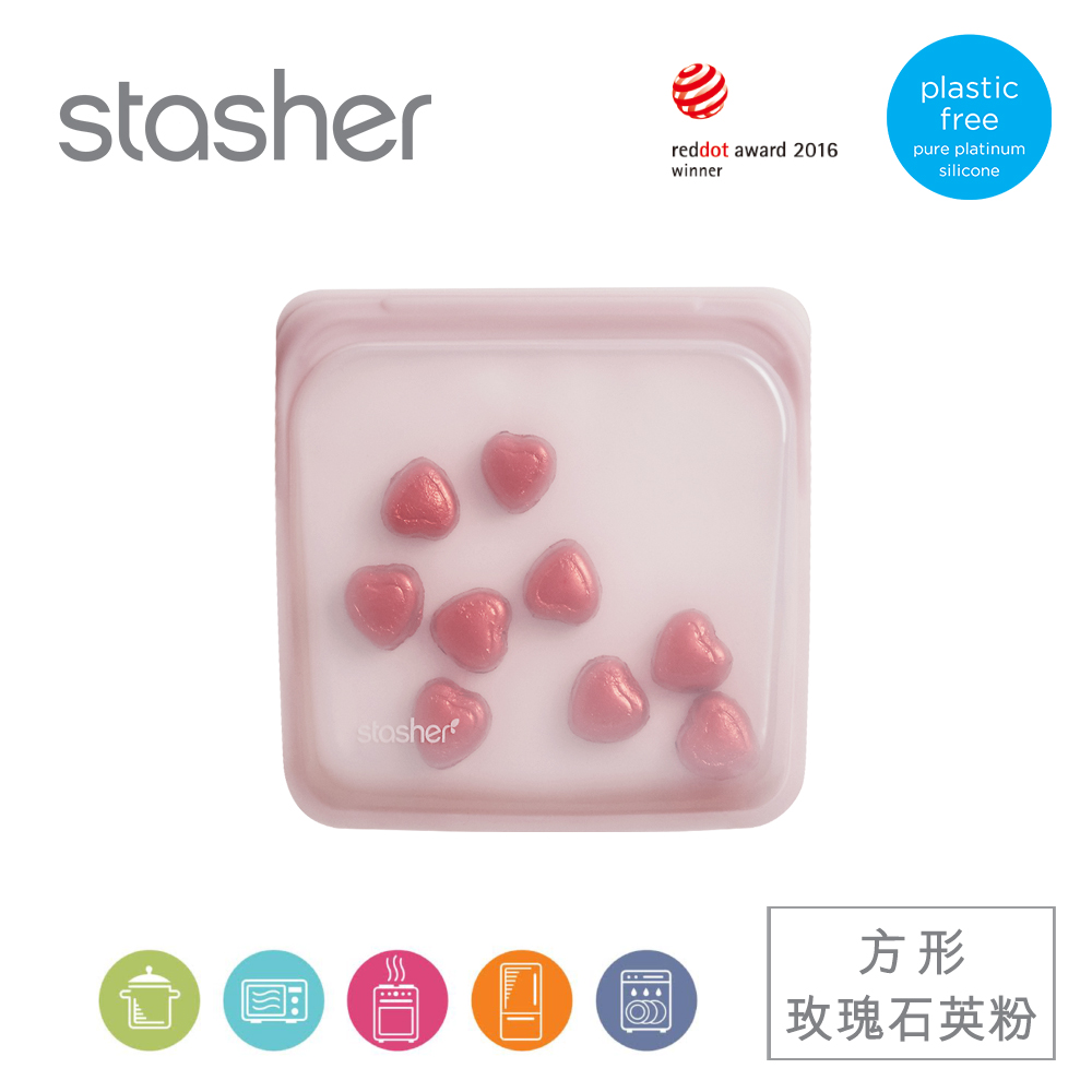 Stasher 方形環保按壓式矽膠密封袋-玫瑰石英粉(18.5x18x1.5cm)