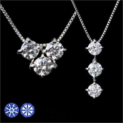 スリーストーン ネックレス ダイヤモンド 0.5ct プラチナ 誕生日 プレゼント ギフト 女性