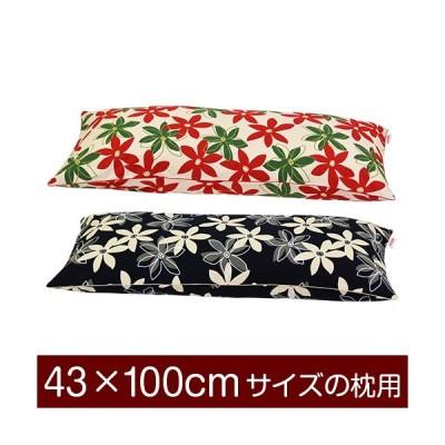 枕カバー 43×100cmの枕用ファスナー式  マリー パイピングロック仕上げ