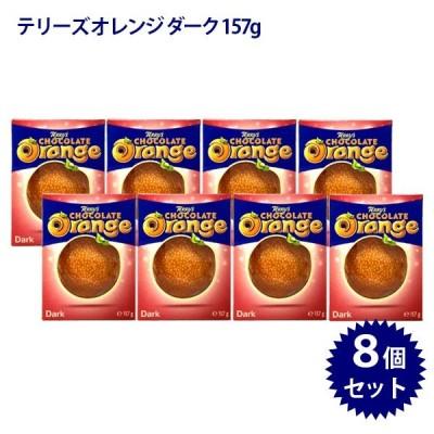 テリーズ オレンジチョコレート ダーク 157g×8個セット お菓子 ギフト バレンタイン