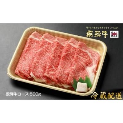 飛騨牛ローススライス【500g】 牛肉・しゃぶしゃぶ・すき焼き