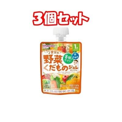 (3個セット)和光堂 1歳からのMYジュレドリンク 1/2食分の野菜&くだもの オレンジ70g*3個 まとめ買い