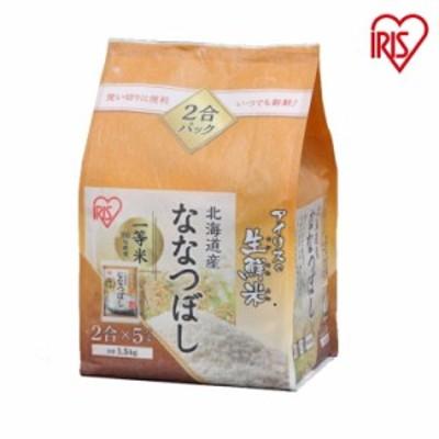 ななつぼし 北海道産 ななつぼし 1.5kg 令和2年産 アイリスの生鮮米 米 ご飯 ごはん ブランド 1.5キロ ブランド米 アイリスオーヤマ