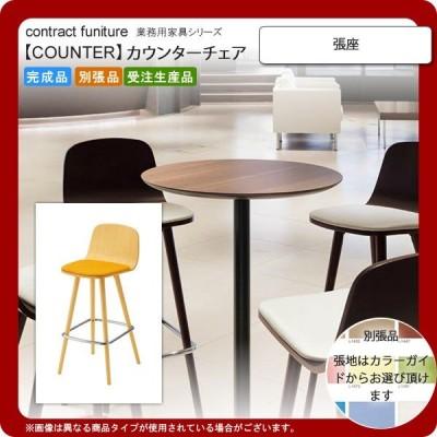 張座  業務用家具:counterシリーズ★ ペレイラ 送料無料 完成品 日本製