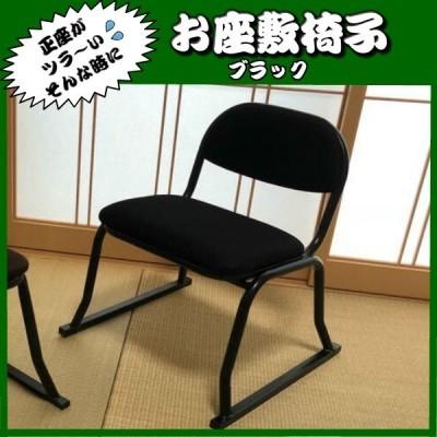 座敷椅子【ブラック】 正座椅子 和室  イス
