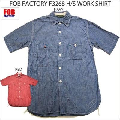 【送料無料】FOB FACTORY[エフオービー ファクトリー]F3268 CHAMBRAY H/S WORK SHIRT[シャンブレー 半袖 ワークシャツ]