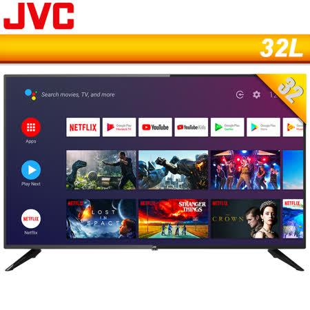 JVC 32吋HD Android TV連網液晶顯示器(32L)送32G隨身碟