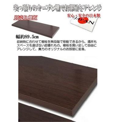 追加棚板 1枚 突っ張り壁面収納nj-0471対応 幅89.5cm用別売り棚板 ダークブラウン色 nj-0481
