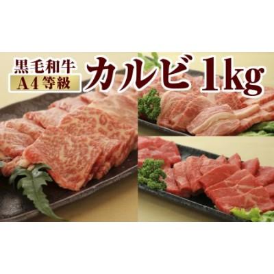 D4-2205/極上焼肉!黒毛和牛(A4)カルビ3種1kg
