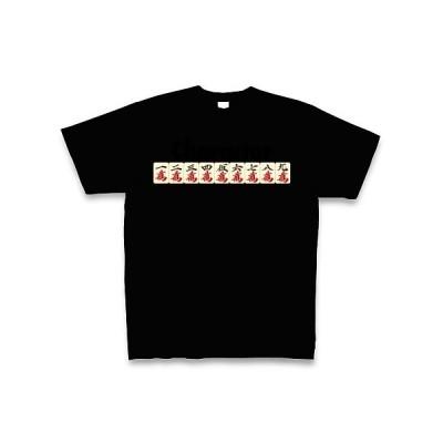 麻雀 牌 Charactor-萬子<マンズ>- Tシャツ Pure Color Print(ブラック)