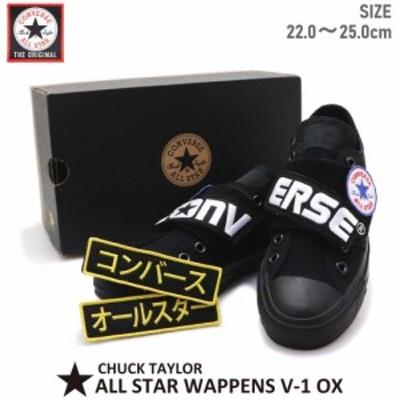 即納 CONVERSE ALL STAR WAPPENS V-1 OX/コンバースオールスターワッペンズ 31300520
