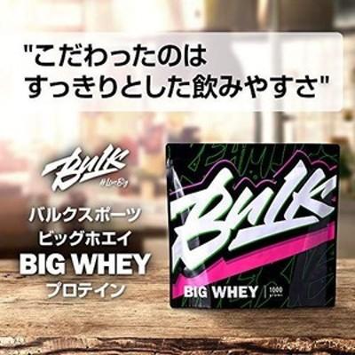 バルクスポーツ プロテイン ビッグホエイ 1kg(35食分)ストロベリーショートケーキ味 甘さ控えめ あっさり飲みやすいフレーバー