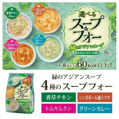 お試し1袋 選べるスープ&フォー 緑のアジアンスープ8食 おうちごはん ひかり味噌 お米麺 インスタント パクチー