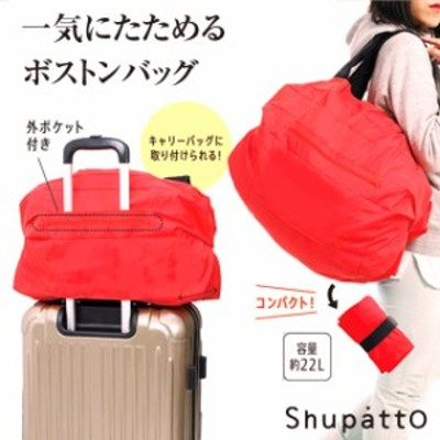 【Shupatto(シュパット)】マーナ ボストン バッグS439【レディース ボストンバッグ かわいい バック お洒落 レジ袋 エコバッグ】