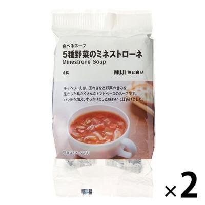 無印良品 食べるスープ 5種野菜のミネストローネ 2袋(8食:4食分×2袋) 良品計画