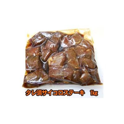 商番907 タレ漬けサイコロステーキ1kg(500g×2)