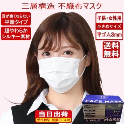 平ゴムマスク 女性用 小さめサイズ こども用 マスク 白 60枚 超やわらか 肌に優しい シルキー素材 在庫あり 即納 耳が痛くならない 平ゴム 3mm幅 ホワイト