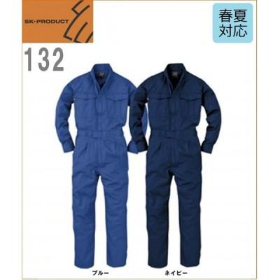 エスケープロダクト 132 長袖ツナギ 春夏 SK PRODUCT S〜6L(半袖加工できます) (社名ネーム一か所無料)