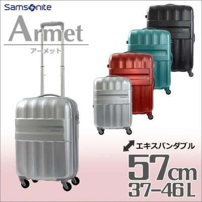 サムソナイト スーツケース キャリーケース キャリーバッグ Sサイズ 小型 メーカー保証 TSA アーメット 57cm エキスパンダブル S43*001
