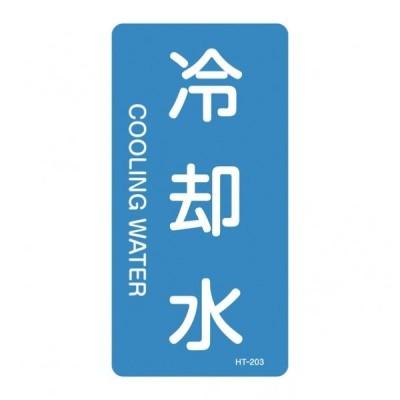 (株)日本緑十字社 HT−203M 安全標識 385203 10枚