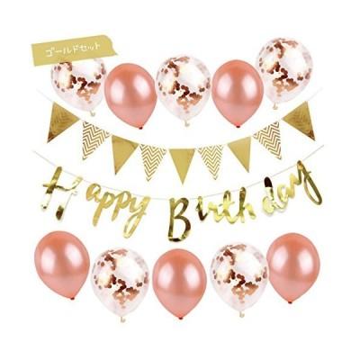 誕生日 飾り付け セット 風船 ガーランド 飾り 1歳 バースデー バルーン 男の子 女の子 オシャレ キラキラ (ゴー
