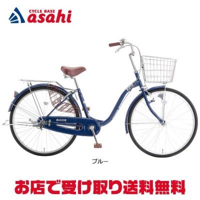 「指定地域店受可」「アサヒサイクル」2021 ラピス26J「FSJ6J」26インチ 変速なし オートライト シティサイクル 自転車