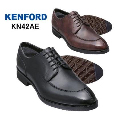 ケンフォード メンズ ビジネスシューズ KENFORD KN42AE 3E ブラック ダークブラウン Uチップ  靴 就活 父の日 プレゼント