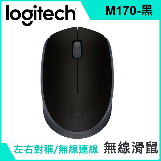 羅技 M170無線滑鼠-黑