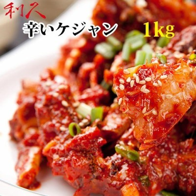 利久 辛いケジャン 通販 ヤンニョムケジャン 1kg 日本製造または加工