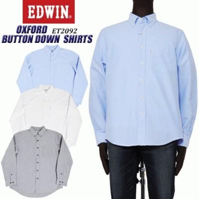 EDWIN エドウィン ET2092 長袖ボタンダウンシャツ メンズ 無地 edwin
