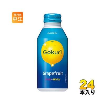 サントリー Gokuri Grapefruit グレープフルーツ 400g ボトル缶 24本入
