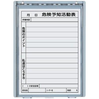 樹脂製危険予知活動表ボード(防雨型A4縦MG付 32038 ユニット