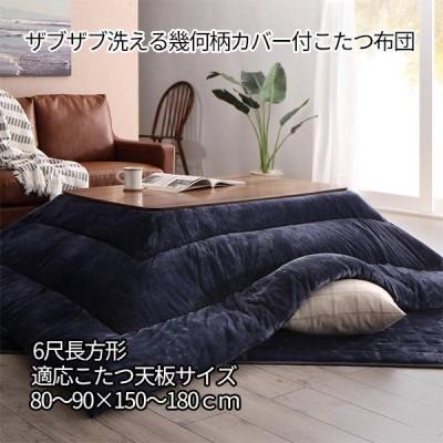 洗えるカバー、掛け敷きの3点セット♪ こたつ布団セット 6尺 長方形  マイクロファイバー 90×180 天板対応 こたつ布団 掛け敷きセット 安い 激安 洗える