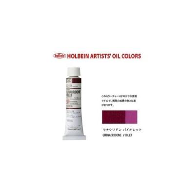 ホルベイン油絵具6号(20ml) H128 キナクリドン バイオレット
