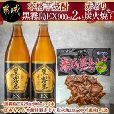 【さとふる限定】本格芋焼酎・黒霧島EX900ml(2本)と赤どり炭火焼セット