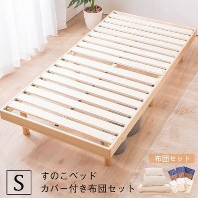 すのこベッド+カバー付き布団6点セット シングル 敷布団 掛け布団 枕  (A)