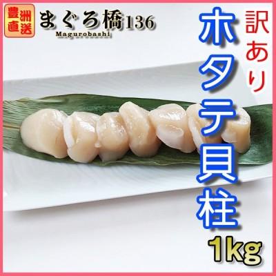 ホタテ貝柱 欠け 1kg 訳あり 帆立 北海道産 お刺身 海鮮丼 業務用 お寿司 豊洲直送 冷凍 築地