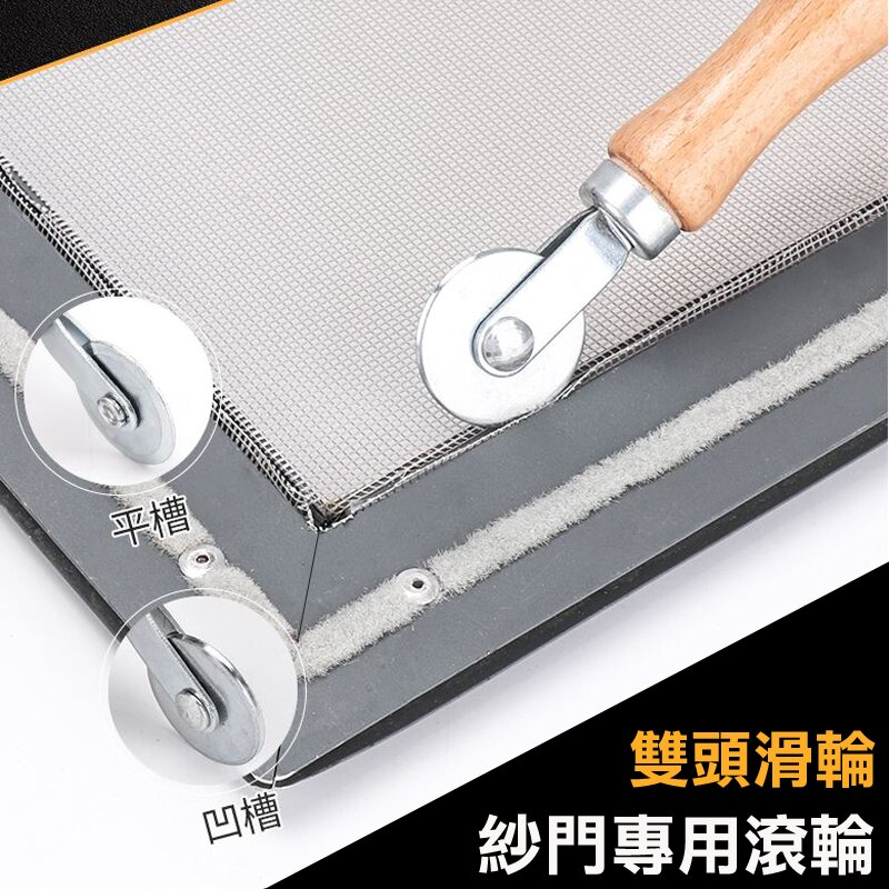 壓條滾輪 GI013 紗窗工具 紗門專用滾輪 雙滾輪 滾輪 木柄紗門滾輪 培林 銅輪 雙頭滾輪 壓條滾輪 培林輪 紗窗工具輪