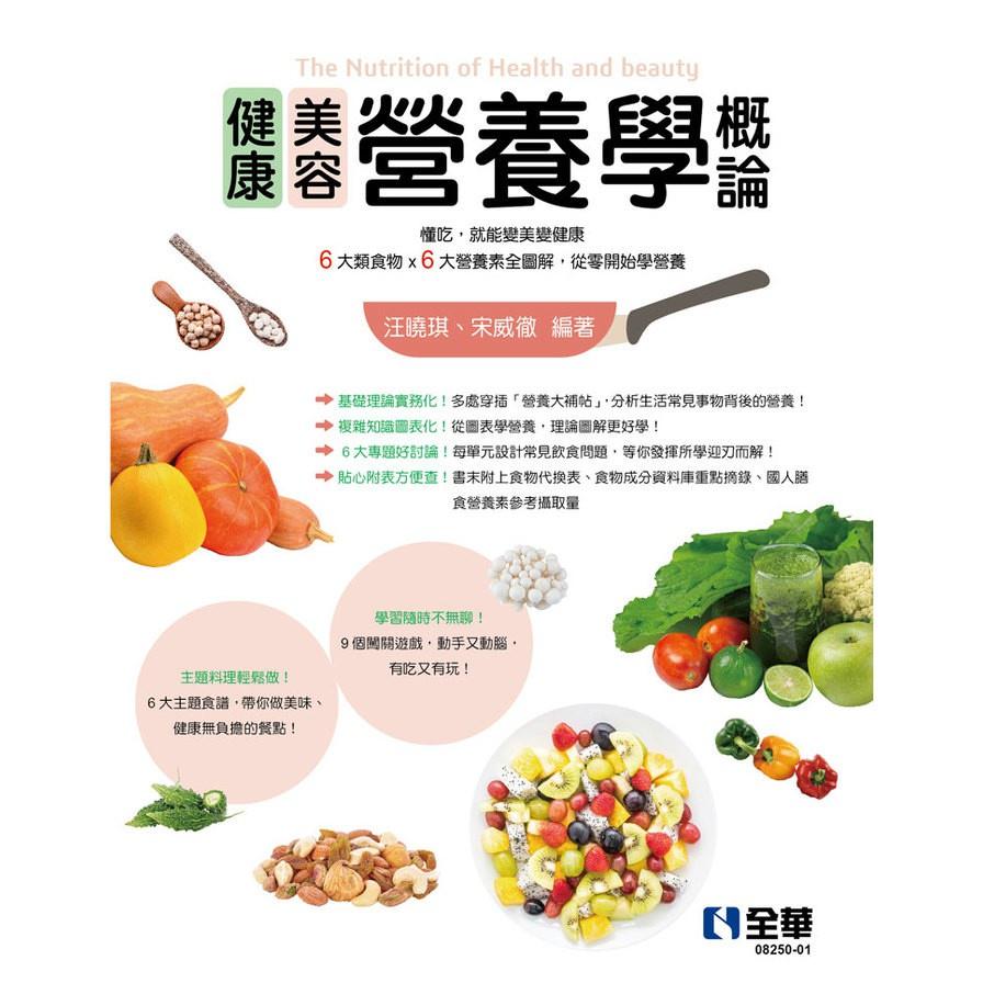 營養學概論:美容與健康(第2版)(汪曉琪.宋威徹)