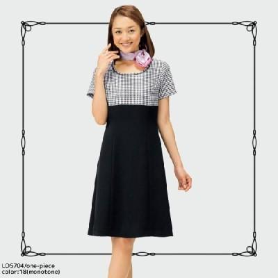 事務服 ワンピース LO5704 春夏
