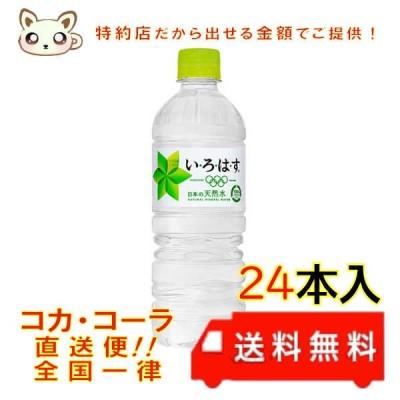 い・ろ・は・す 555ml PET(24本入り)