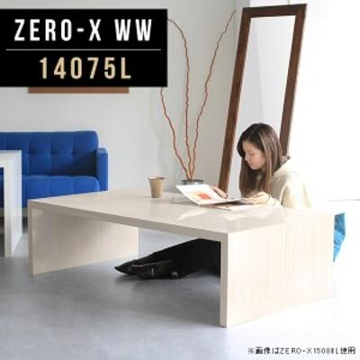 コンソールテーブル ローテーブル テーブル センターテーブル 座卓 ちゃぶ台 オフィステーブル 商談テーブル おしゃれ Zero-X 14075L WW